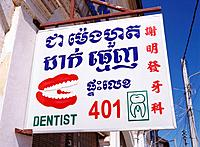 Dentist surgery sign. Siem Reap. Cambodia