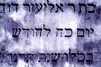 Close-up of Hebrew script engraved on a wall
