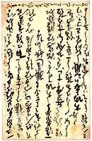 Vintage postcard with script writing, Japanese (thumbnail)
