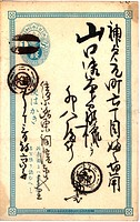 Vintage postcard with script writing, posted from Japan (thumbnail)