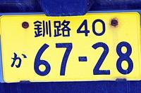 Car, sign, Japan,