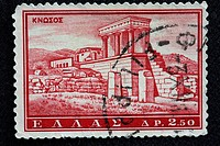 Postage stamp, Greece