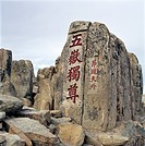 Rock On Tai Mountain,Shandong