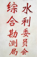 White marble plate with red chinese letters, China
