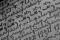 Letters, close-up, character, gray, grey, writing (thumbnail)