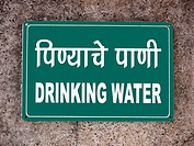 A sign board showing drinking water place, wording in English and Marathi languages