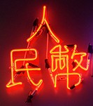 Detail of neon light in Hong Kong showing Chinese characters for the Chinese monatery currency The Ren Min Bi or Yuan