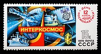 International partnrship in space, postage stamp, USSR, 1979