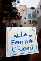 Closed business, Essaouira, Morocco, North Africa, Africa