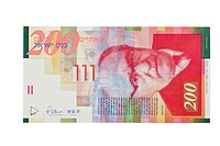 Israeli two hundred shekel bill