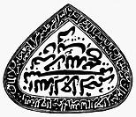 ISLAMIC SYMBOL.Islamic talisman.