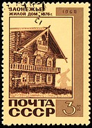 Old wooden house on post stamp