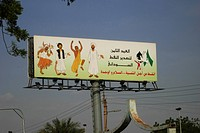 Sudan, Khartoum. Advertisement billboard with local people dancing