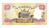 Historic banknote, 20 Ukrainian hryvnia