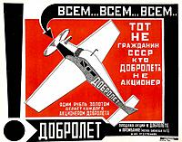 Poster for the Russian state airline Dobrolet, 1923. Dobrolet (The Russian Society of Voluntary Air Fleet) was founded in 1923 to operate mail, cargo ...