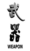 Weapon in Chinese word