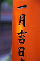 Kanji (ideographic Japanese writing characters system adopted from China) on torii gate at temple. Japan