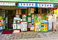 Japanese Shop with Signs in Japanese language characters Asia.
