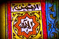 Religion, Islam, textbook, 18th Century. on the 99 names of Allah.