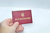Certificate of an employee of an enterprise in the Ukraine.