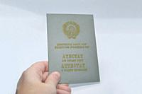 Certificate of completion of secondary school education in USSR.