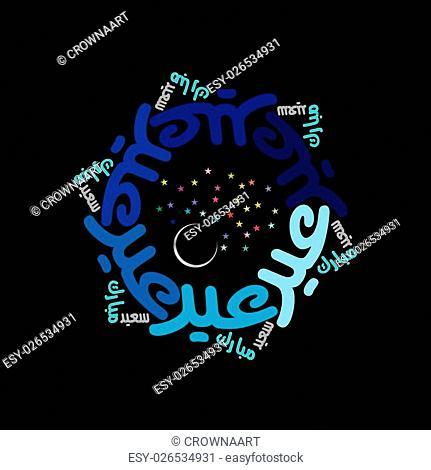 Eid Mubarak a muslim holly festival