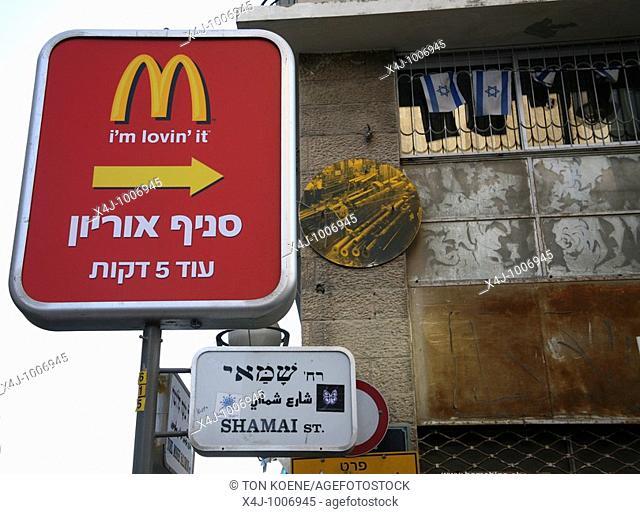 A McDonald's restaurant in Jerusalem