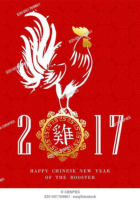 Happy Chinese New Year 2017, painted art in gold and red color with traditional calligraphy that means Rooster. EPS10 vector