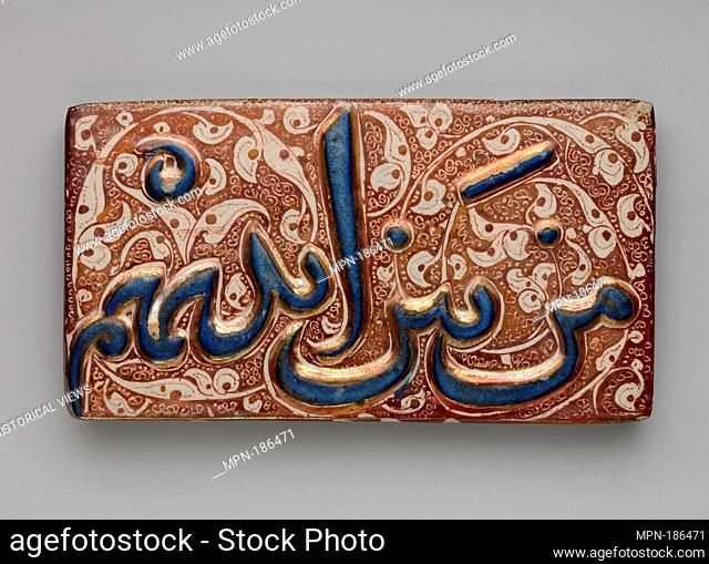 Pair of Tiles with Qur'anic Inscription from Sura 36 (Ya-Sin): 9 and 15. Object Name: Tile panel; Date: second half 13th century; Geography: Made in Iran