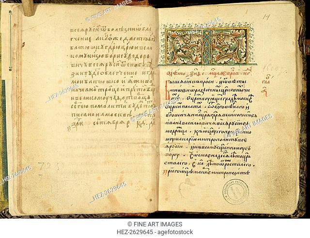 Title page of a manuscript of The Book of One Hundred Chapters (Stoglav), 1551. Artist: Historical Document