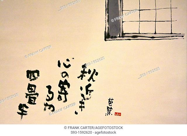 A painting of a part of a window, with Japanese kanji