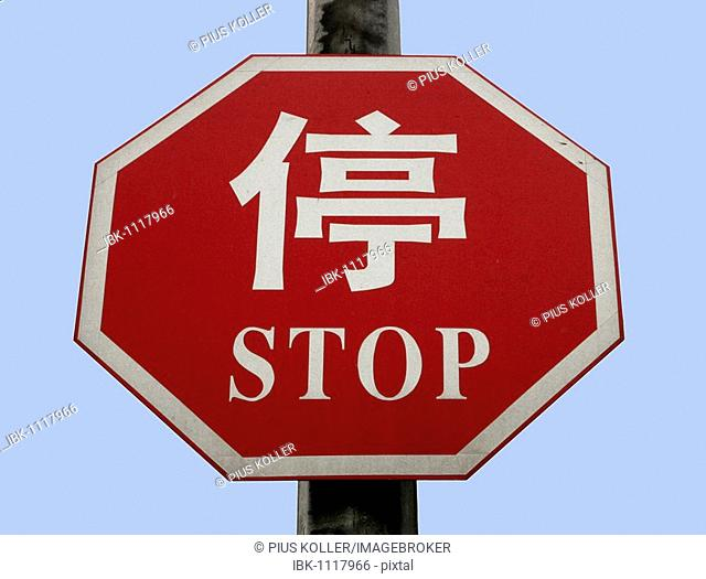 Stop sign, Chinese