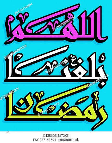 Arabic Islamic calligraphy of text Wishing you a blessed Ramadan, you can use it for islamic occasions like ramadan holy month and eid ul fitr