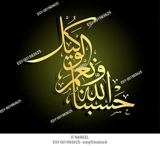 51-Arabic calligraphy