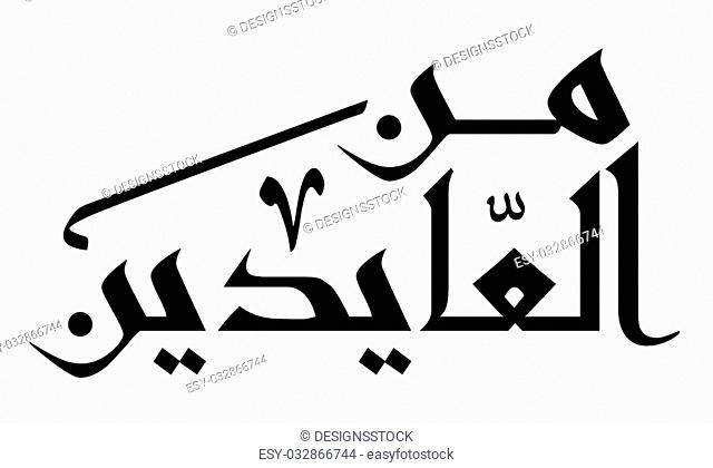 Arabic Islamic calligraphy of text Wishing you a blessed Ramadan you can use it for islamic occasions like ramadan holy month, eid ul adha and eid ul fitr