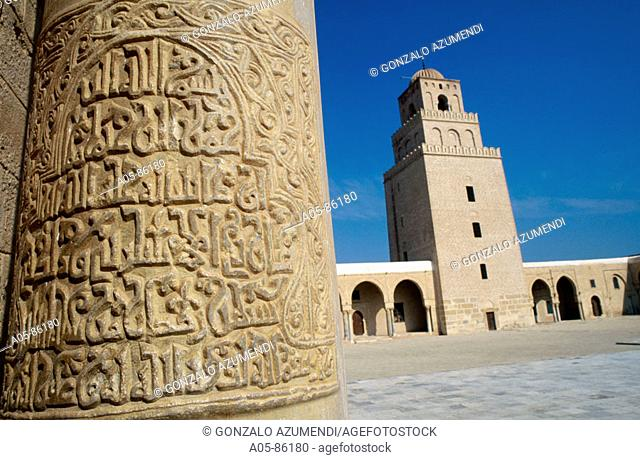 The Great Mosque. Qairouan. Tunisia