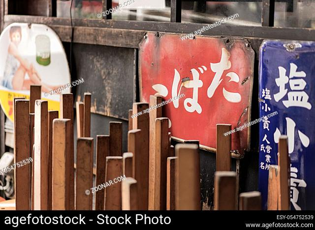 Old vintage retro japanese metal signs and red rice paper lantern where it is written