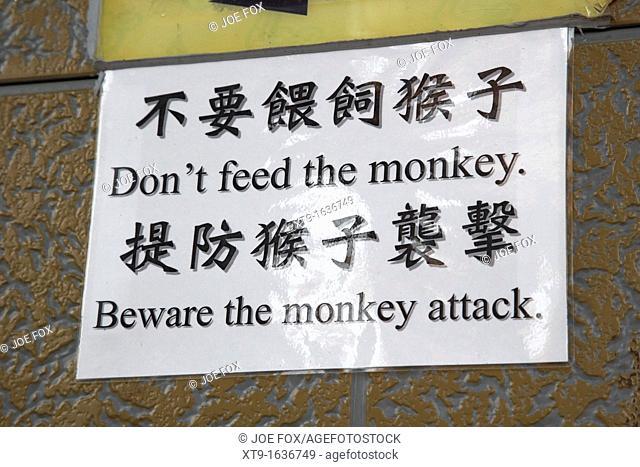 dont feed the monkeys beware the monkey attack warning sign at the 10,000 buddhas monastery hong kong hksar china asia