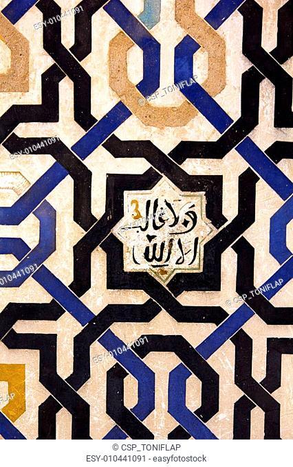 Slogan of the Nasrid kingdom of Granada: Only Allah is victorious. XIV century. Alhambra, Granada, Spain