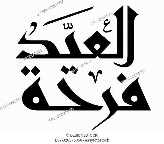 Arabic Islamic calligraphy of text Happy Eid, you can use it for islamic occasions like ramadan holy month, eid ul adha and eid ul fitr