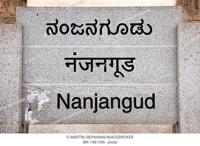 Multilingual sign Nanjangud, Kannada language, Karnataka, South India, India, South Asia, Asia