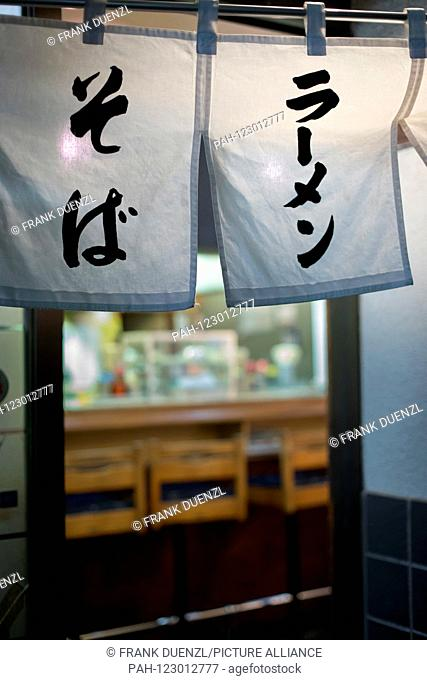 Sign curtain at a local noodle restaurant entrance advertising for Soba and Ramen in Mikawashima, in May 2019. | usage worldwide. - Tokyo/Tokyo/Japan