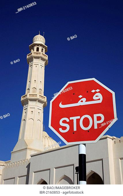Stop sign with Arabic script, in front of the Sultan Qaboos Grand Mosque, Friday Mosque, Salalah, Oman, Arabian Peninsula, Middle East, Asia