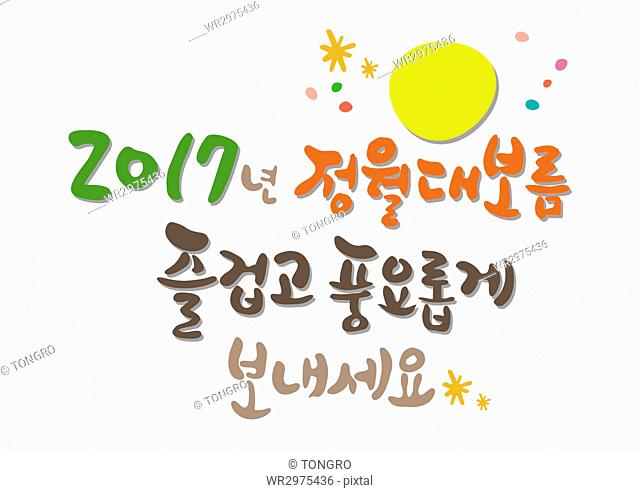 Calligraphic Korean message related to the first full moon day in 2017