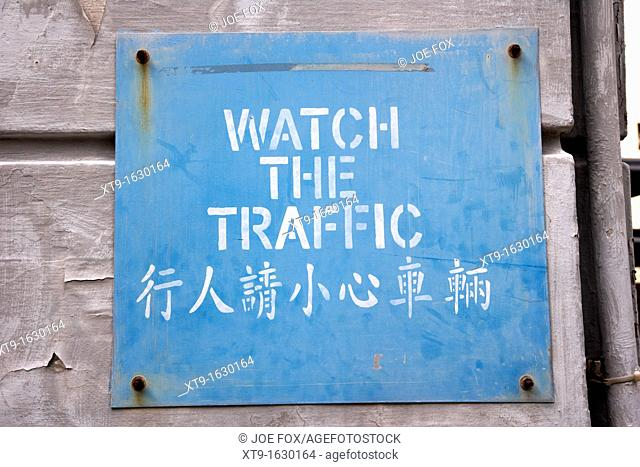 blue bilingual watch the traffic sign in former central police compound hong kong hksar china asia