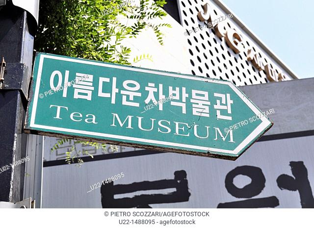 Seoul (South Korea): sign of the Tea Museum in Insadong