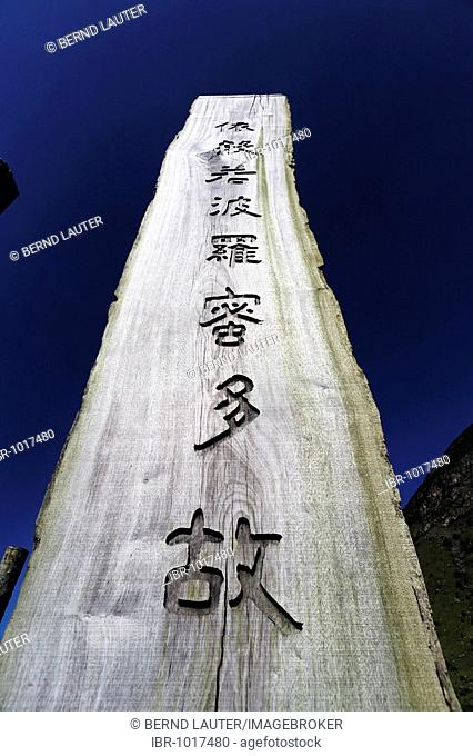 Wooden steles at Wisdom Path, with an extract of the Buddhistic Heart Sutra on Lantau Island, Hongkong, China, Asia
