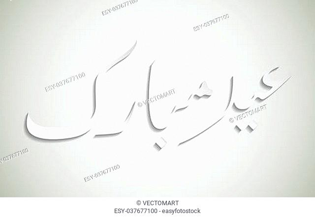 illustration of Eid Mubarak Wishing in paper style