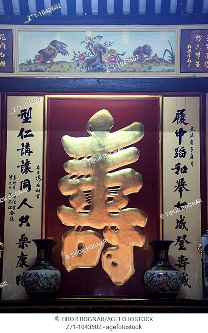 Vietnam, Hoi An, Fujian Assembly Hall, chinese calligraphy