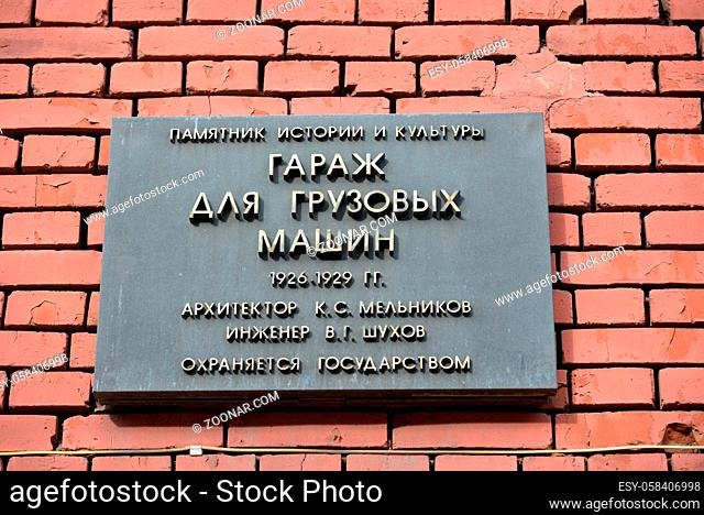 Moscow, Russia - March 14, 2016. 4th bus park on Novoryazanskaya street, an architectural monument